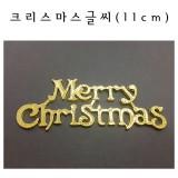 [글자판]크리스마스글씨(금색) - 11cm