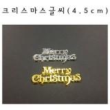 [총2색][글자판]크리스마스글씨 - 4.5cm