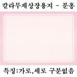 [가꿈디자인상장용지]A4상장 - 칼라무제상장 분홍(10장)_8봉남음