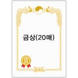 [봉황 무궁화]로얄금박상장용지A4 - 금상(20매)