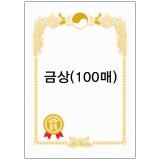 [봉황 무궁화]로얄금박상장용지A4 - 금상(100매)