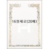 [봉황 무궁화]금박상장용지16절 - 세로(20매)