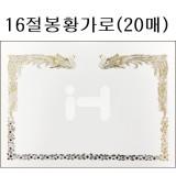 [봉황 무궁화]금박상장용지16절 - 가로(20매)