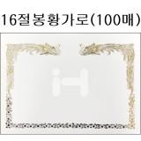 [봉황 무궁화]금박상장용지16절 - 가로(100매)_13권남음