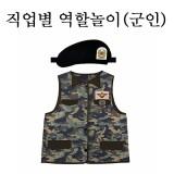 [청양/주문품]직업별역할놀이(의상+머리띠) - 군인