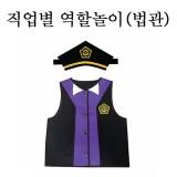 [청양/주문품]직업별역할놀이(의상+머리띠) - 법관