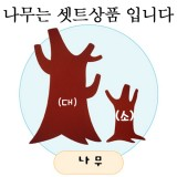 [환경소품]공간꾸미기:나무(나무기둥)