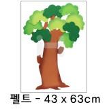 [환경소품]펠트나무:투톤잎나무(중)