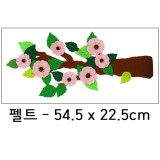 [환경소품]펠트:꽃핀나무가지(분홍)