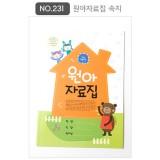 [가꿈]원아자료집속지 - 231.개인기록카드(평가인증개정판)