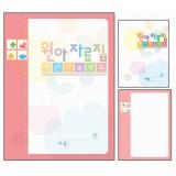 [가꿈]원아자료집세트(화일+속지) - 230.개인기록카드 분홍_20개남음