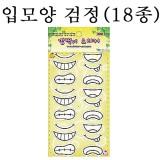 [청양]펠트스티커/깜찍이스티커 - 입모양 검정(18종)