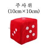 [파티용품]스펀지주사위(소)-레드