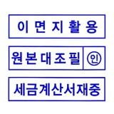 [자동도장] 만년인자동스탬프 (이면지활용/원본대조필/세금계산서재중)