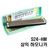 [삼익] 하모니카 S24-HM