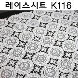 [테이블러너]식탁보:레이스시트 - K116(폭50X90cm)