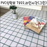 [배송제한]PVC식탁보/책상보/테이블보 - T922.라인사각(그린)