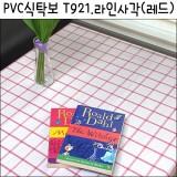 [배송제한]PVC식탁보/책상보/테이블보 - T921.라인사각(레드)
