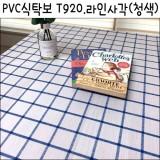 [배송제한]PVC식탁보/책상보/테이블보 - T920.라인사각(청색)