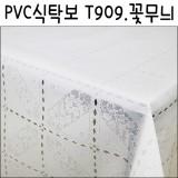 [배송제한]PVC식탁보/책상보/테이블보 - T909.꽃무늬