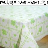 [배송제한]PVC식탁보/책상보/테이블보 - 1050.크로버(그린)