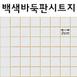 [배송제한]글라스시트지/유리창용시트지 - 백색바둑판시트지(폭100X100cm)