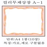 [창대디자인상장용지]A4상장 - 컬러무제상장A-1(10장)_16봉남음