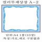 [창대디자인상장용지]A4상장 - 컬러무제상장A-2(10장)_7봉남음