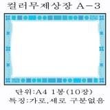 [창대디자인상장용지]A4상장 - 컬러무제상장A-3(10장)_3봉남음