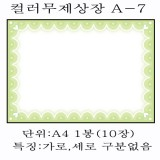 [창대디자인상장용지]A4상장 - 컬러무제상장A-7(10장)_20봉남음