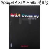 [드로잉]200g 뉴세르지오 스케치북4절(16매)