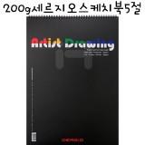[드로잉]200g 뉴세르지오 스케치북5절(20매)