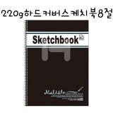 [말리스타]220g 하드커버 스케치북8절(30매)