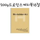 [말리스타]200g 드로잉 스케치북16절(30매)