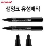 [monami] 모나미 생잉크유성매직-리퀴드타입 (둥근촉/사각촉)