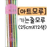 [공예용철끈]아트모루:가는줄모루(25cmX12색)
