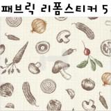 [접착식패브릭A4]패브릭 리폼스티커 5_4개남음