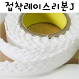 [스티커리본]접착레이스리본(270cm) - J.흰색