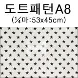[퀼트천/면천]도트패턴(1/4마) - A8_9개남음