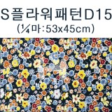 [퀼트천/면천]S플라워패턴(1/4마) - D15_6개남음