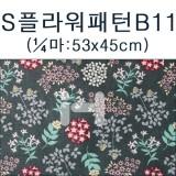 [퀼트천/면천]S플라워패턴(1/4마) - B11_11개남음