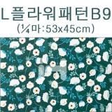[퀼트천/면천]L플라워패턴(1/4마) - B9_4개남음