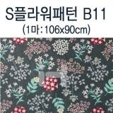 [퀼트천/면천]S플라워패턴(1마) - B11_1개남음