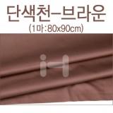 [퀼트천/면천]단색천(1마) - 브라운(갈색)