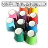 [12색]6.5온스 색종이컵/칼라종이컵 - 1박스(1,000개)