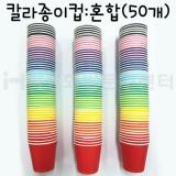 [색종이컵]6.5온스 칼라종이컵:혼합 - 1줄(50개)
