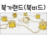 [크리스마스장식]북가랜드 - 골드북비드(중)_19개남음