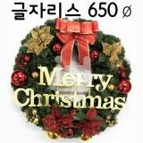 [크리스마스장식]글자리스650Ø_1개남음