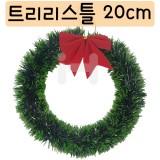 [크리스마스장식]트리리스틀20cm(초록색)
