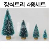 [크리스마스미니트리]눈송이트리 - 장식트리4종세트